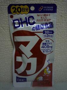 マカ 健康食品 ★ DHC ディーエイチシー ◆ 1個 60粒 20日分 ハードカプセル サプリメント