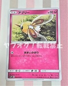 ポケモンカード サン&ムーン アブリー SM7b 034 / 050 C フェアリーライズ【送料63円可】在庫5