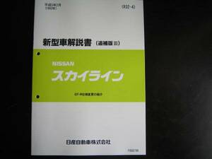 最安値★スカイラインR32GT-R Vスペック新型車解説書 1993/2