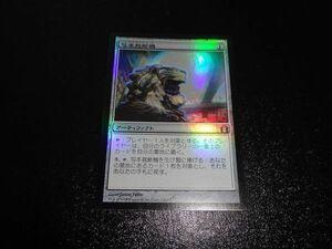 FOIL/写本裁断機/Codex Shredder/ラヴニカへの回帰/日本語版/MTG1枚