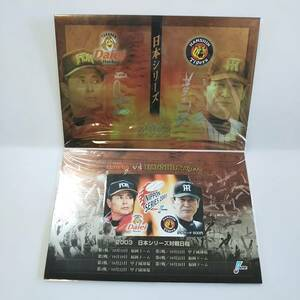 2003年日本シリーズ ダイエーホークスVS阪神タイガース 星野仙一、王貞治