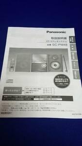 マニュアルのみの出品です M1086 Panasonic パナソニック CDステレオシステム SC-PM48 取扱説明書のみです本体はありません 使用感有