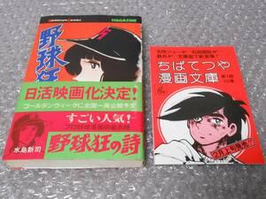 野球狂の詩 水島新司 14巻 帯・チラシ付 初版 講談社