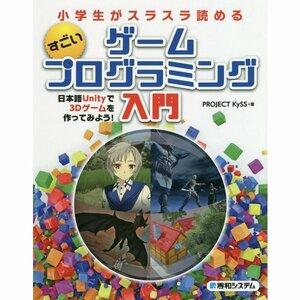 ■小学生がスラスラ読める すごいゲームプログラミング入門 日本語Unityで3Dゲームを作ってみよう!