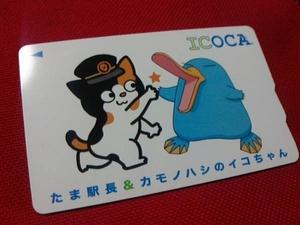 ●岡山 たま駅長&カモノハシ たまルン ICOCA デポジットのみ 台紙なし【送料込み】【即決】