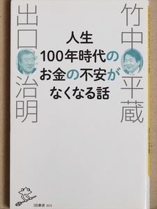 『人生100年時代のお金の不安がなくなる話』 竹中平蔵 出口治明 新書 ★同梱OK★