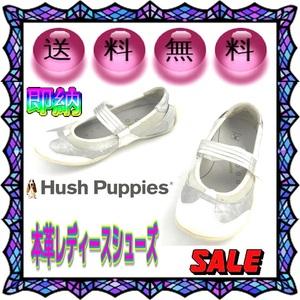 レディースパンプス メリージェーン フラットシューズ 訳ありアウトレット 本州送料無料 Hush Puppies ハッシュパピー 6/23cm 白 S4987