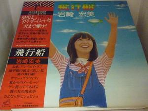 LPA10521 岩崎宏美 / 飛行船 / 中古LP 盤良好