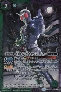 BSCB04-033■仮面ライダーW サイクロンジョーカー 1枚■バトスピ 仮面ライダー 伝説の始まり