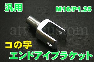 汎用 RFY ショック マウント サスペンション エンドアイ コの字 リアサス アダプター ナット無 銀 M16×P1.25→M8 ネコポス 送料300円