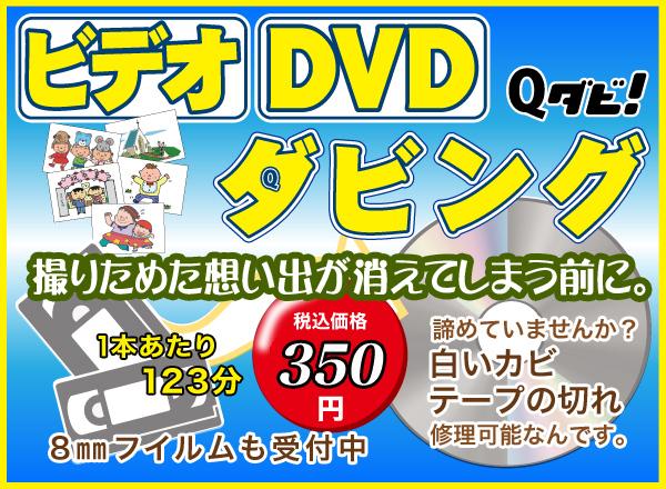 各種VHS・ベータ・8ミリテープをDVDに変換(ダビング専門店)安心・信用・実績でお届けします。