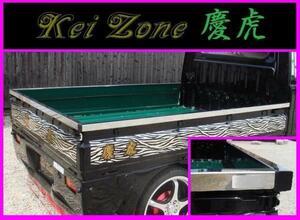 ◆Kei Zone 慶虎 荷台デッキカバー ステンレス鏡面タイプ サンバートラック S211J