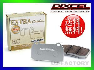 【送料無料!】★DIXCEL ブレーキパッド/ECtype★NISSAN スカイライン GT-R V-SPEC (SKYLINE) BNR32(H5/2~H7/1)前後1台分/ストリート用