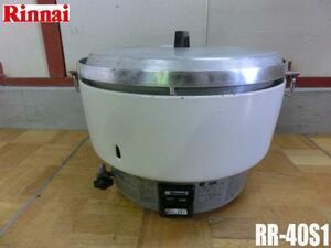 中古厨房 リンナイ 業務用 都市ガス 炊飯器 RR-40S1 4升タイプ 8.0L