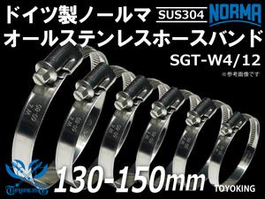 オール ステンレス SUS304 ドイツ製 ノールマ 強化 ホースバンド SGT-W4/12 130-150mm 幅12mm 2個1セット 汎用品