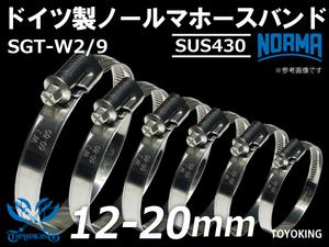 ドイツ製 ノールマ NORMA SUS430 強化 ホースバンド SGT-W2-9 12-20mm 幅9mm 2個1セット 自動車 チューニング 汎用品