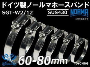 ドイツ製 ノールマ NORMA SUS430 強化 ホースバンド SGT-W2-12 60-80mm 幅12mm 2個1セット エンジン周り等 補修整備 汎用品