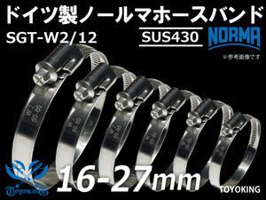 ドイツ製 ノールマ NORMA SUS430 強化 ホースバンド SGT-W2-12 16-27mm 幅12mm 2個1セット モータースポーツ等 汎用品