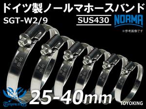 ドイツ製 ノールマ NORMA SUS430 強化 ホースバンド SGT-W2-9 25-40mm 幅9mm 2個1セット モータースポーツ等 汎用品