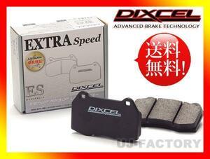 【送料無料!】★DIXCEL ブレーキパッド/EStype★NISSAN スカイライン GT-R V-SPEC (SKYLINE) BNR32(H5/2~H7/1)前後1台分/スポーツ走行用