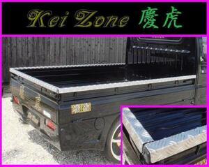 ◆Kei Zone 慶虎 荷台デッキカバー アルミ縞板タイプ アクティトラック HA9
