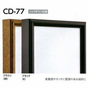 額縁 仮額縁 油絵額縁 油彩額縁 仮縁 アルミフレーム CD-77 サイズF120号