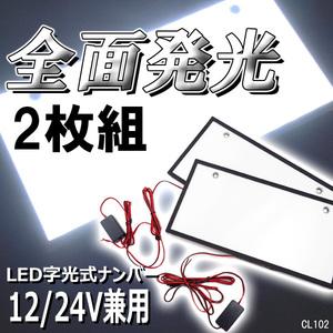 字光式ナンバープレート【2枚セット】12V 24V兼用 LED 全面発光 白/13у