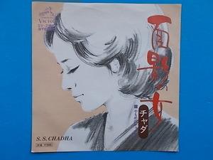 ss340 EP 演歌 面影の女 やもめのジョナサン チャダプロフィール インド人女性演歌歌手