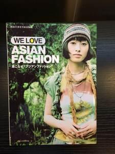 【B】M1 平林 豊子 / 着こなせ!アジアンファッション(WE LOVE ASIAN FASHION) (地球の歩き方Books)