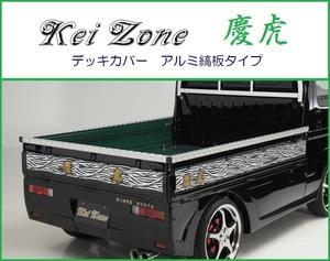 ◆Kei Zone 軽トラ用 荷台あおり用カバー アルミ縞板 3辺SET アクティトラック HA9