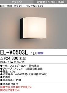 三菱電機 EL-V0503L 1LN LED一体形 屋外用ブラケット ポーチ灯 電球色 新品未開封