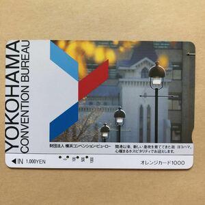 【使用済】 オレンジカード JR東日本 横浜コンベンション・ビューロー