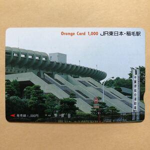 【使用済】 オレンジカード JR東日本 千葉県総合運動場
