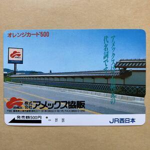 【使用済1穴】 オレンジカード JR西日本 アメックス協販
