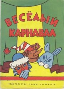 ロシア子供向け絵本・ぬりえ Весёлый карнавал /1979年/冊子/洋書/ソ連
