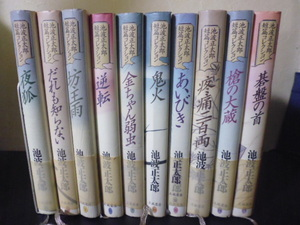池波正太郎短篇コレクション(全16巻)立風書房刊