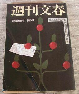 週刊文春 昭和56年12/10日号