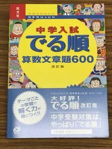 中学入試でる順算数文章題600 改訂版 新品帯付きのデッドストック