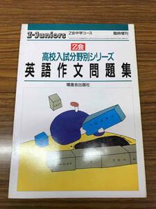 高校入試分野別シリーズ Z会 英語作文問題集 ハイレベル高校受験用 絶版学参