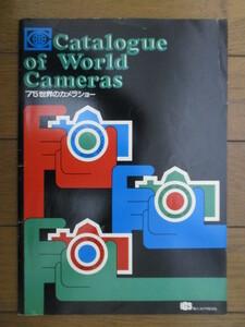 [ camera catalog ]Catalogue of World Cameras *75 world. camera show ICO import camera cooperation .1975 year