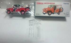 未開封品あり 希少品 トミーテック トミカリミテッド ヴィンテージ 日産 パトロール ポンプ 消防車 東京消防庁 LV-31a ミニカー