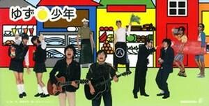 少年 シングル ゆず  形式: CD 激安 音楽ファイル 中古CD 希少 ヒット曲多数☆ 大人気 貴重CD 1.少年 2. 今 3. 四時五分