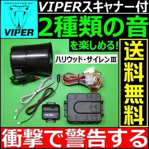 アロー3激似 ハリウッドサイレンⅢ & バイパー(VIPER)620Vスキャナー■お買い得セット 社外 or 純正キーレス連動 ショックセンサー LED付