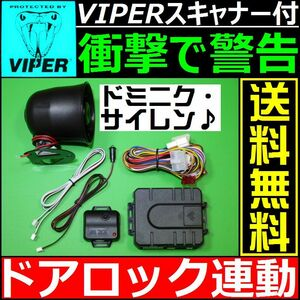 三菱 エアトレック CU■配線情報付■ドミニクサイレン VIPER 620Vスキャナー ショックセンサー LEDランプ 汎用 純正キーレス連動