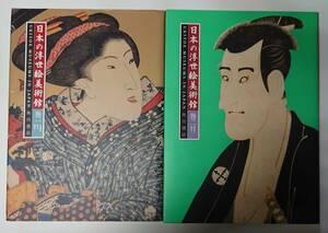 【送料無料】日本の浮世絵美術館 全6巻セット 角川書店 1996年 yss00047_e棚上