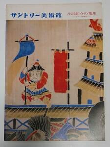 サントリー美術館 芹沢銈介の蒐集 ─その一部展示─ 1979年 yss00132_h7