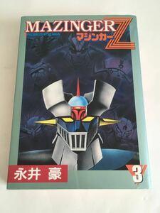 ♪送料無料♪ 大都社「マジンガーZ 3巻 永井豪」初版発行 ♪ G2 dsmfh966