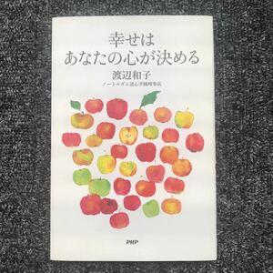 幸せはあなたの心が決める 渡辺和子 PHP研究所 2015年9月25日(第1版)発行 ISBN 9784569784991