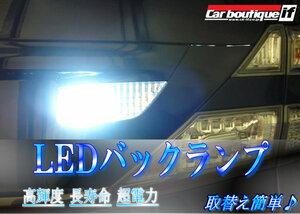 三菱 ランサー カーゴ CS2V用 LEDバックランプセット(後退灯)