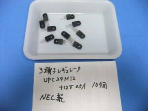 NEC製 3端子レギュレータ UPC29M12 +12V 0.5A 10個 長期在庫品 G